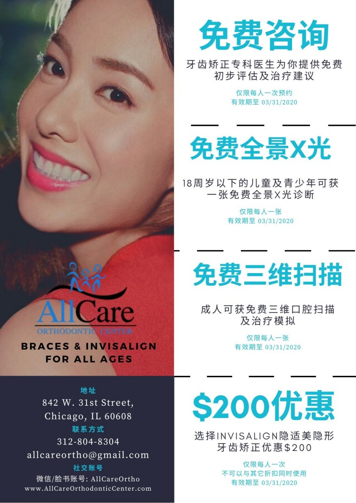 AllCare Orthodontic Center New Year Coupon Chinese Version