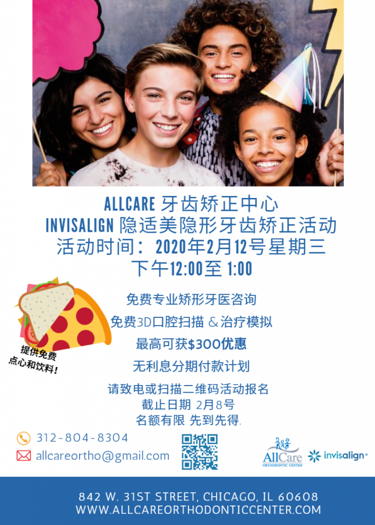 Invisalign Special Event 02-12-2020 Chinese